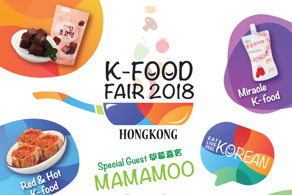 香港韓國食品節