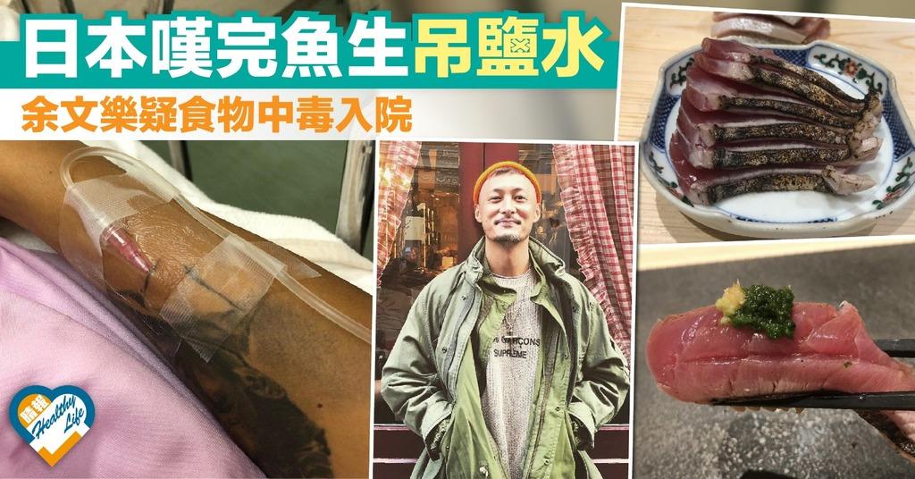 日本嘆完魚生吊鹽水 余文樂疑食物中毒入院?