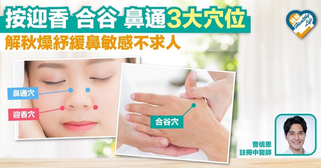 敏感症發作易鼻塞咽喉癢 常按迎香合谷穴解秋燥