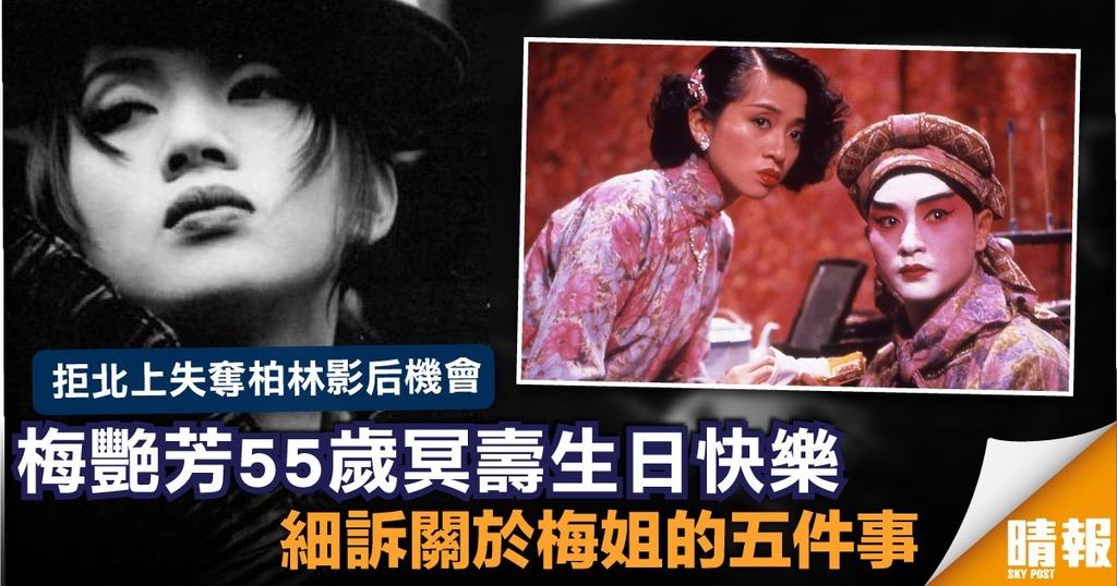 梅艷芳55歲冥壽生日快樂 細訴關於梅姐的五件事