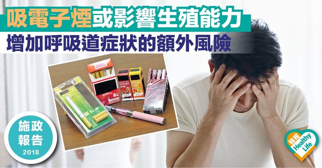 【施政報告2018】電子煙水果汽水味針對年青人市場 有毒物質或影響生殖能力增呼吸道額外風險