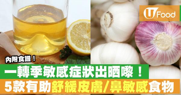 【抗敏食物】暗瘡濕疹肌注意!5款轉季抗敏感食品