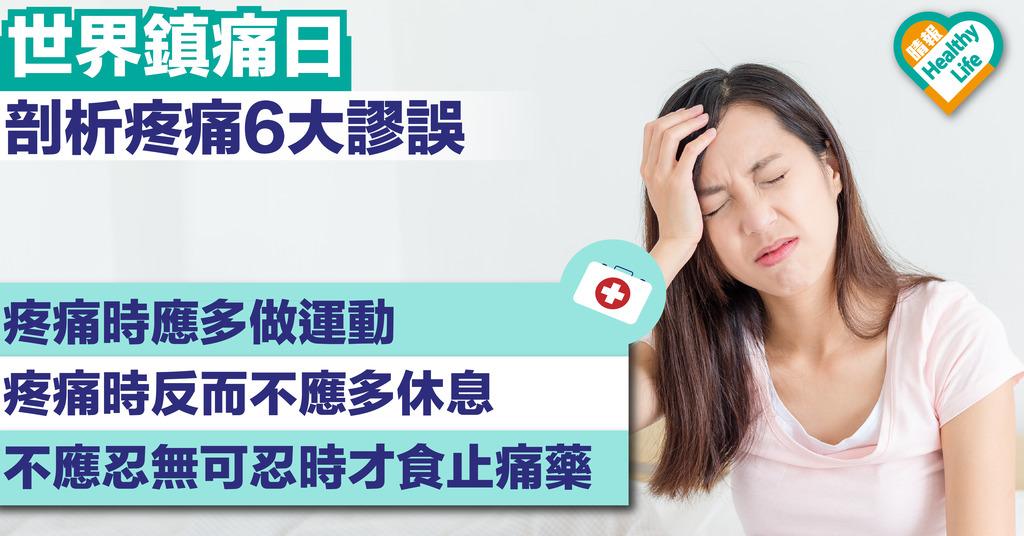 世界鎮痛日 剖析疼痛6大謬誤
