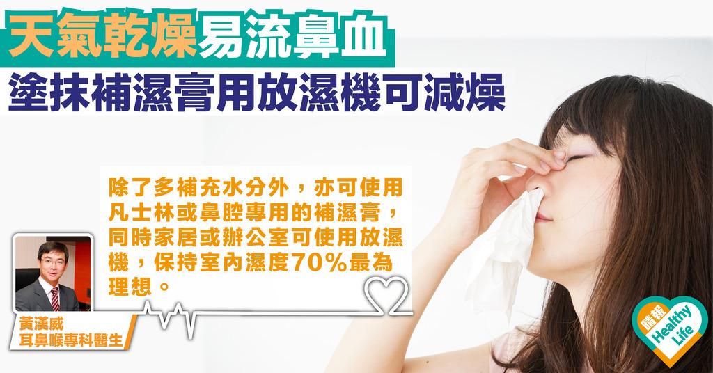 流鼻血持續或是白血病徵兆