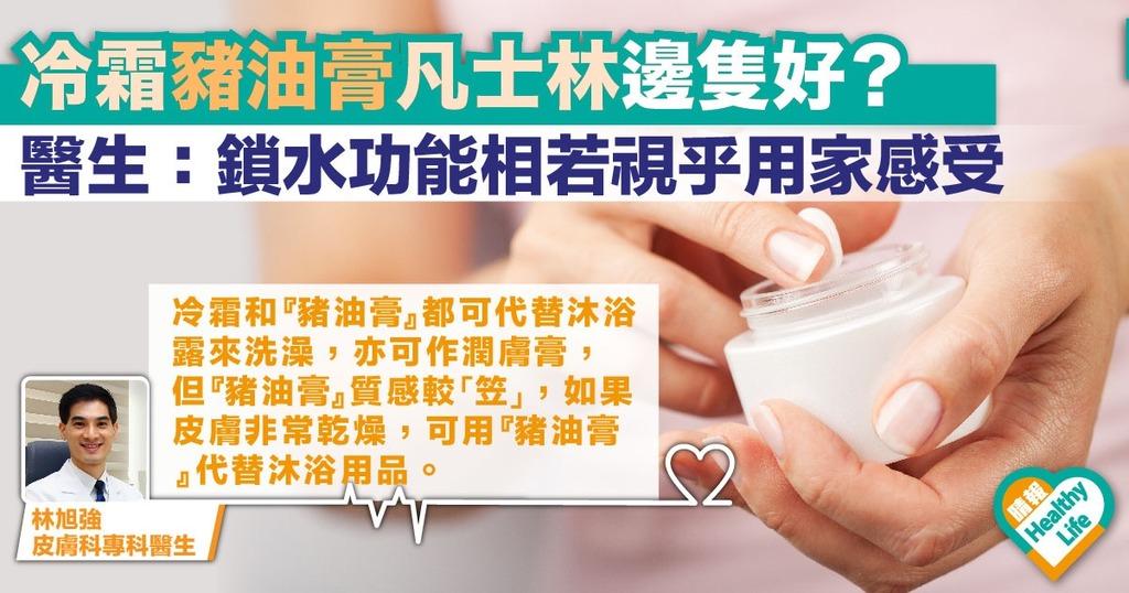 秋冬護膚揀潤膚產品 用新潤膚膏前宜進行敏感測試