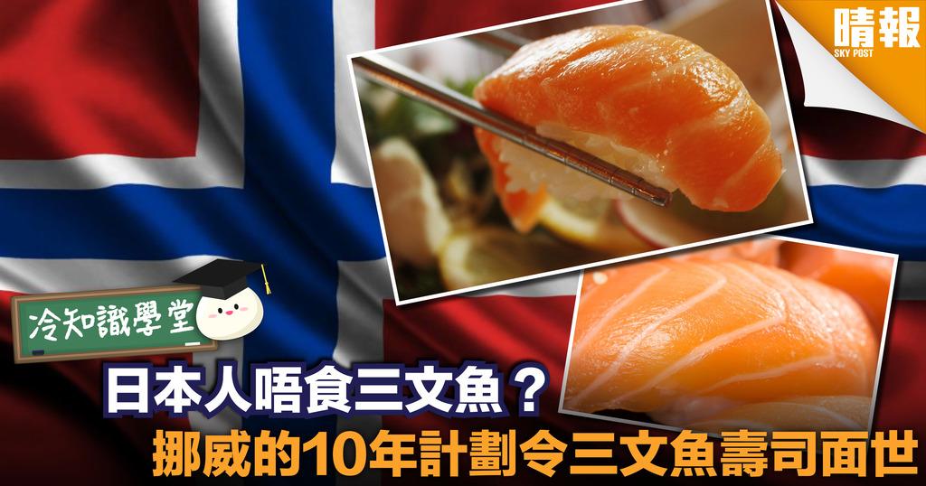 日本人自古以來不生吃三文魚? 挪威人的十年計劃將傳統打破