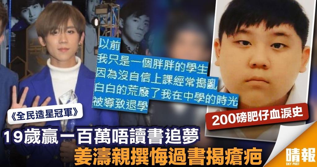 19歲袋一百萬唔讀書追夢 姜濤親撰悔過書揭瘡疤