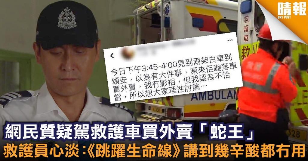 網民質疑揸救護車買外賣「蛇王」 救護員心淡:《跳躍生命線》講到幾辛酸都冇用