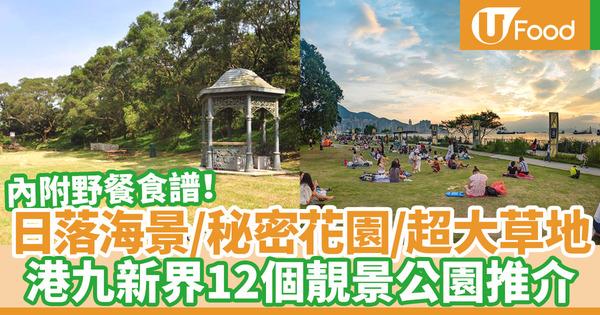 【野餐地點香港2019】港九新界12個大草地公園 周末野餐地點推薦+前往交通方法+野餐食譜