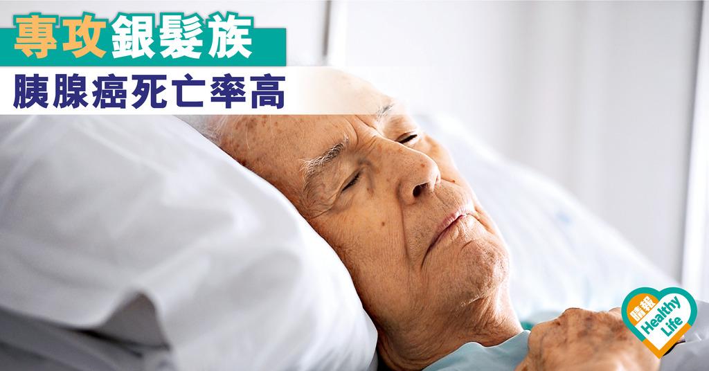 專攻銀髮族 胰腺癌死亡率高
