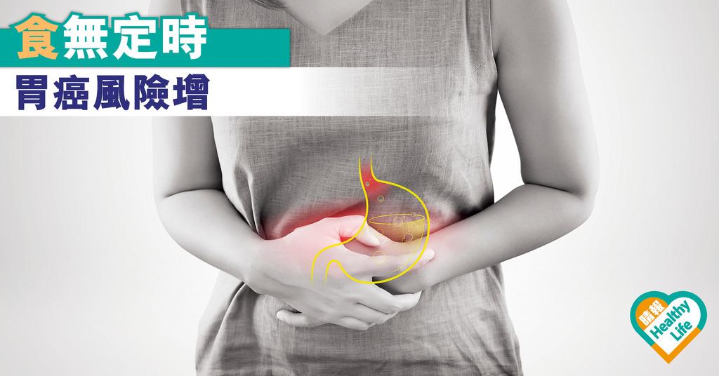 食無定時 胃癌風險增