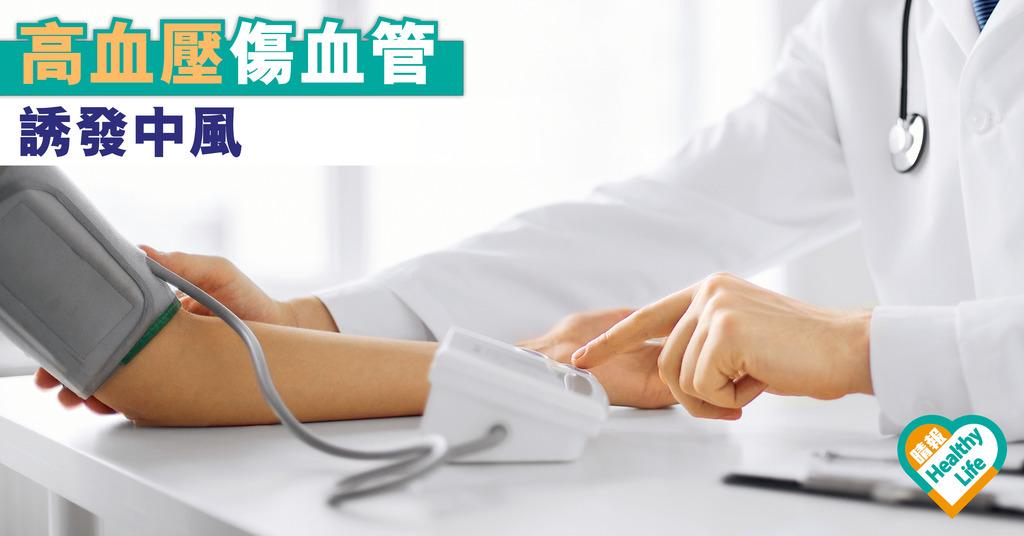 高血壓傷血管 誘發中風