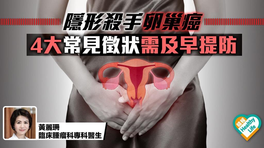 卵巢癌早期病徵不明顯 持續肚脹尿頻腹痛須提防