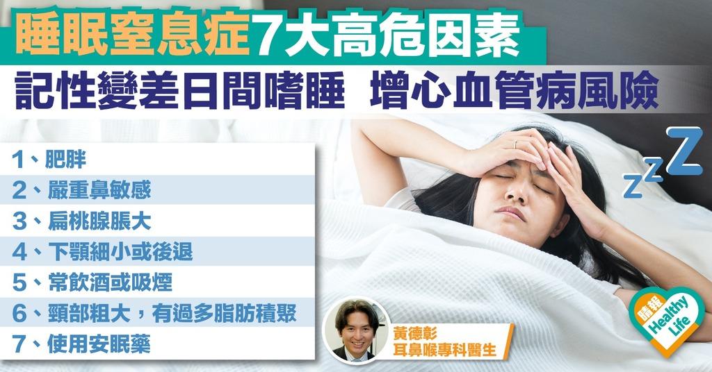睡眠窒息症延治 恐心肺受損增高血壓風險