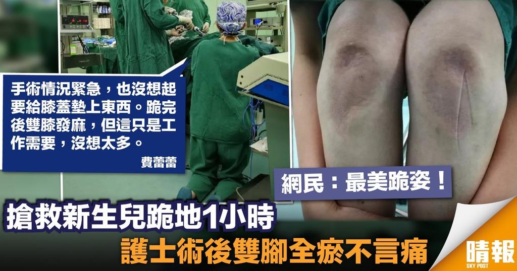 護士搶救新生兒跪地1小時致雙腿瘀青 網民:最美跪姿!