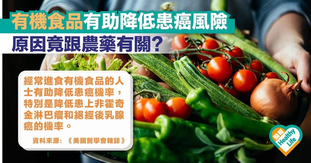 有機食品少污染 多食可降低患癌風險