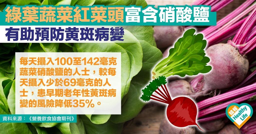 多食綠葉蔬菜 患老年性黃斑病變風險降低35%