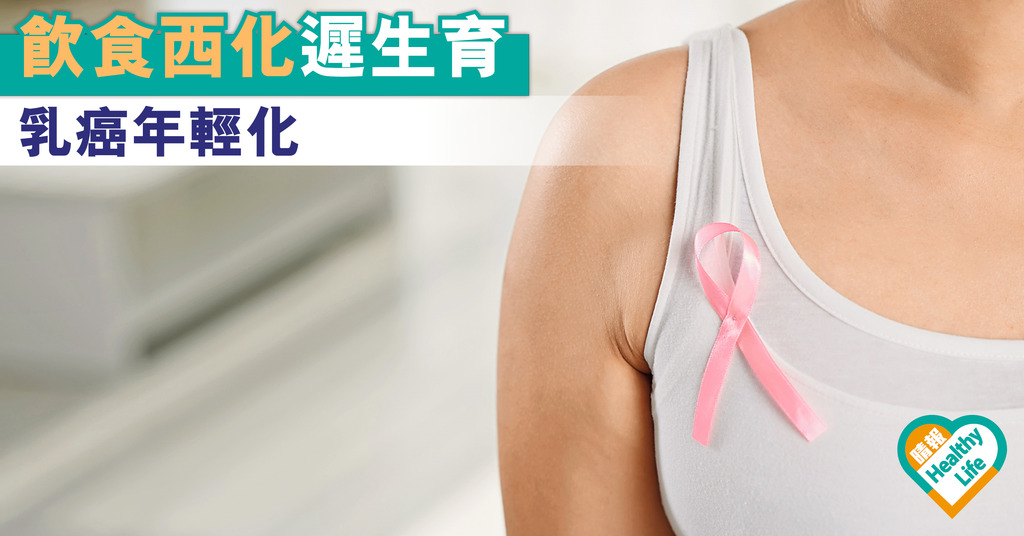 飲食西化遲生育 乳癌年輕化