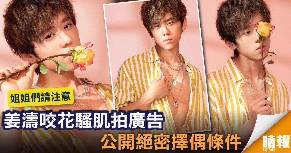 姜濤咬花騷肌拍廣告 公開絕密擇偶條件