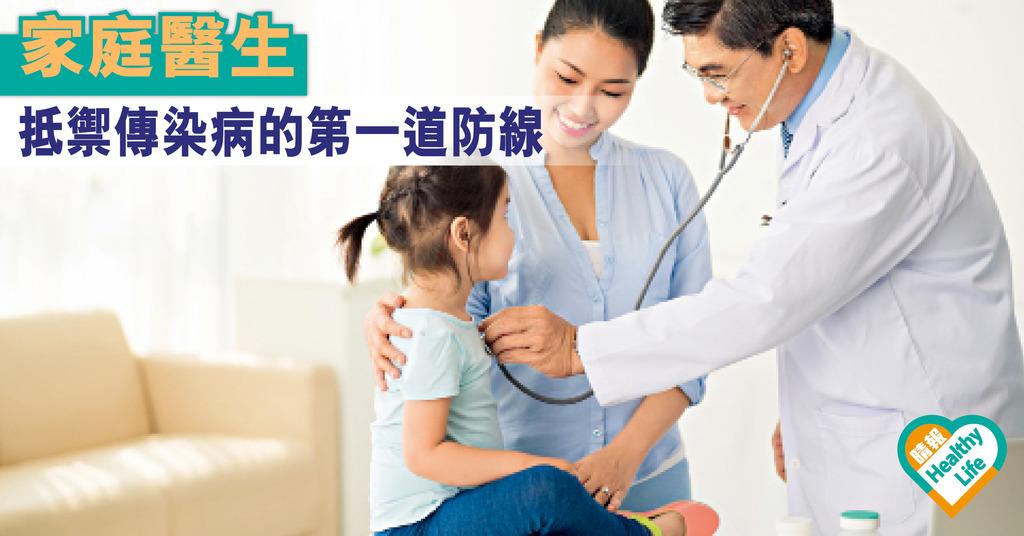 家庭醫生 抵禦傳染病的第一道防線