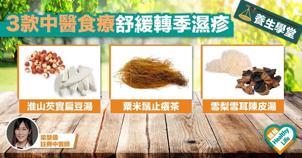 秋風起濕疹發 3款湯飲紓緩皮膚痕癢