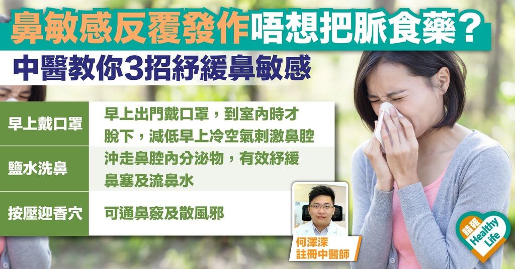 病情反覆鼻塞眼紅 中醫3個紓緩鼻敏感錦囊