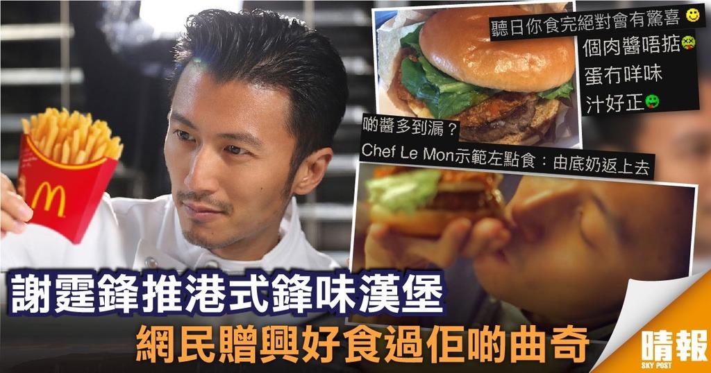謝霆鋒推港式鋒味漢堡 網民贈興好食過佢啲曲奇