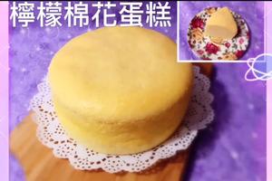 【蛋糕食譜】軟綿綿入口即溶!檸檬棉花蛋糕