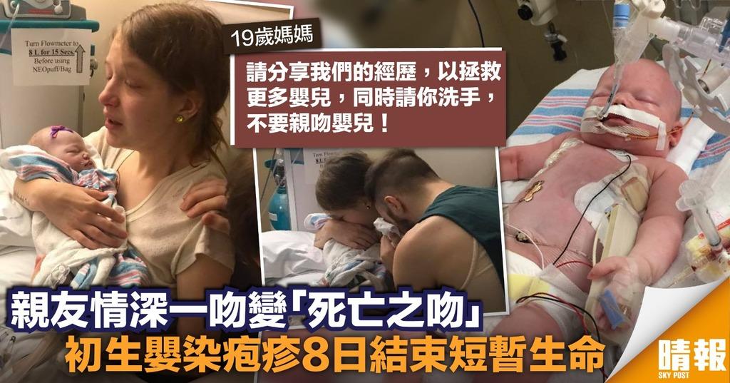 愛女染疱疹8日喪命 媽媽痛心:請不要親吻嬰兒