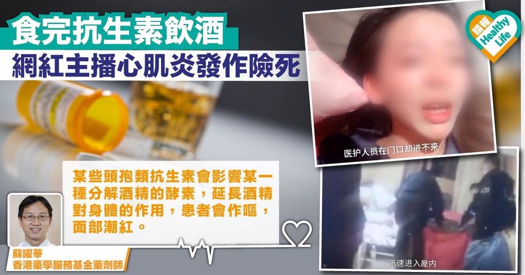 網紅主播服抗生素飲酒 心肌炎發作粉絲報警救回一命