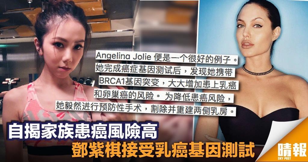 自揭家族患癌風險高 鄧紫棋接受乳癌基因測試