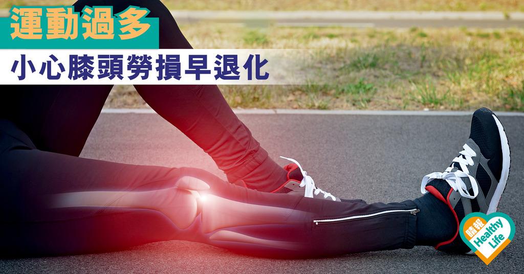運動過多 小心膝頭勞損早退化
