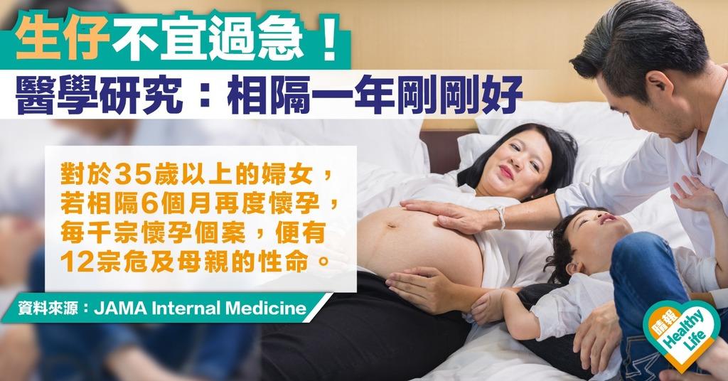 再度懷孕宜相隔一年 減低分娩風險