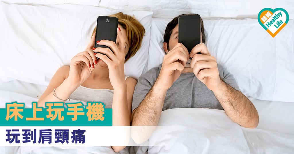 「低頭族」或在床上玩手機 易致頸梗膊痛、手指肌腱發炎