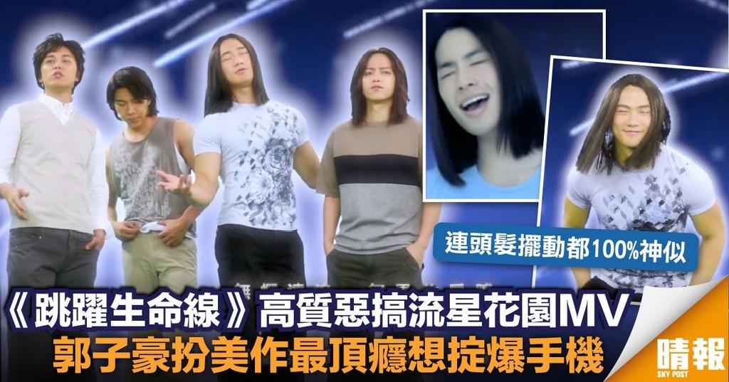 《跳躍生命線》高質惡搞流星花園MV 郭子豪扮美作最頂癮想掟爆手機