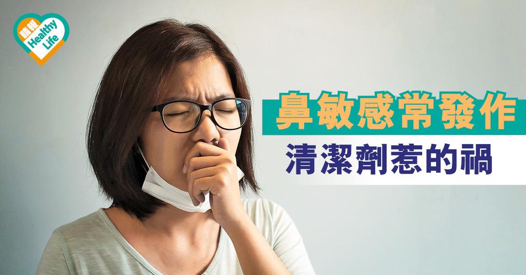 濫用清潔劑可誘發兒童鼻敏感 延誤醫治可致腦膜炎