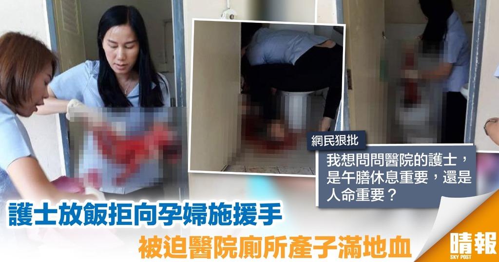 孕婦作動衝入醫院求救 護士放飯拒施援被迫廁所產子