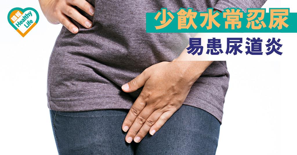 年長女士抵抗力減 憋尿、緊身衣物增尿道感染風險
