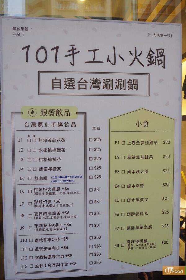 101手工小火鍋
