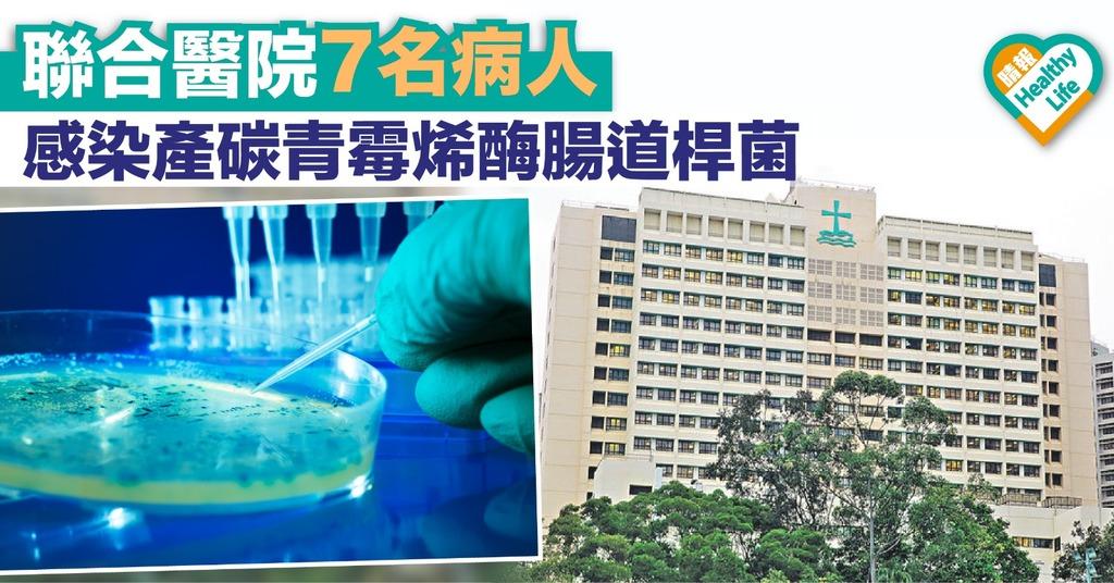 聯合醫院7名病人 感染產碳青霉烯酶腸道桿菌