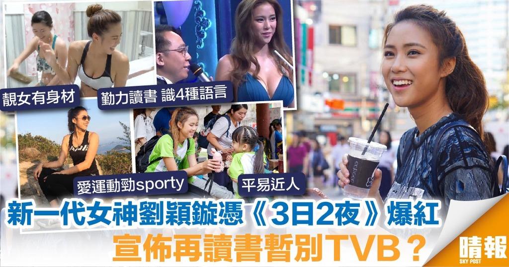 新一代女神劉穎鏇憑《3日2夜》爆紅 宣佈再讀書暫別TVB?