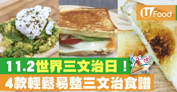 【三文治食譜】秋季旅行野餐首選!水煮蛋牛油果/吞拿魚多士盒/流心芝士/三文治機
