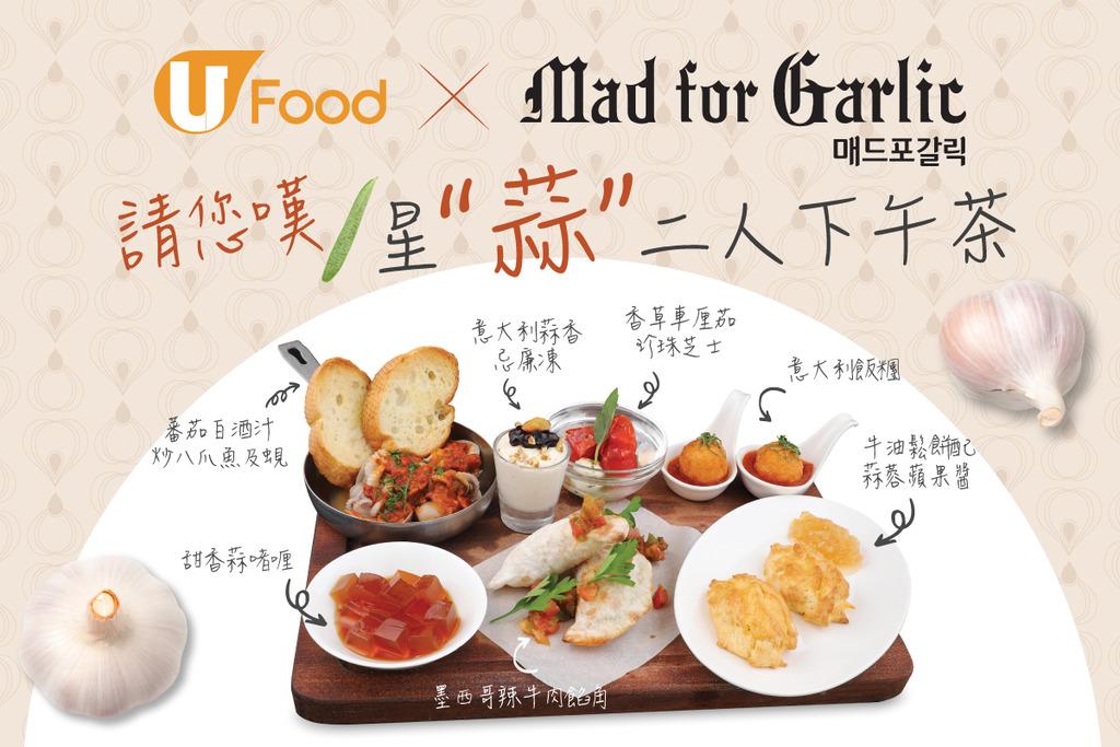 U Food X Mad for Garlic 請您嘆 「星蒜二人下午茶」