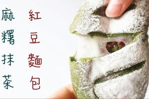 【麵包食譜】煙韌控必食之選! 自家製麻糬抹茶麵包