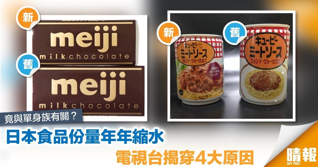 日本食品份量年年縮水 電視台揭穿4大原因