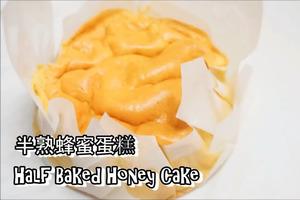 【蛋糕食譜】簡易自家製蛋糕 半熟蜂蜜蛋糕食譜