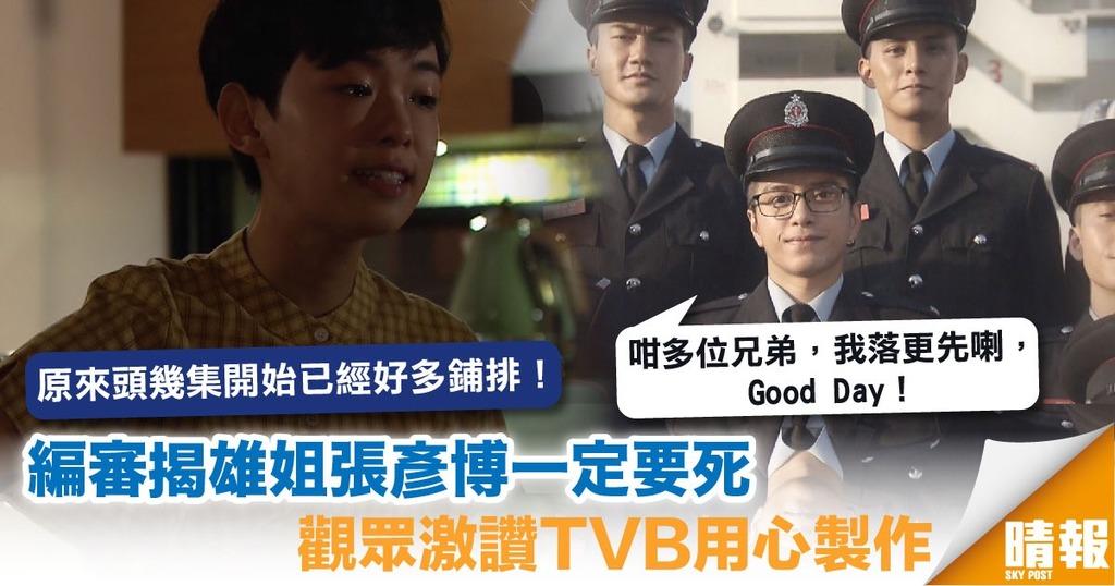 【跳躍生命線】編審揭雄姐張彥博一定要死 觀眾激讚TVB用心製作