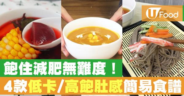 【減肥食譜】4款有效減磅祛水腫餐單  紅菜頭素湯/薏米綠豆番薯粥/南瓜蔬菜濃湯/檸汁蕎麥麵