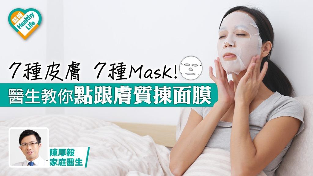 配合膚質嚴選面膜 乾性油性皮膚點揀面膜好?