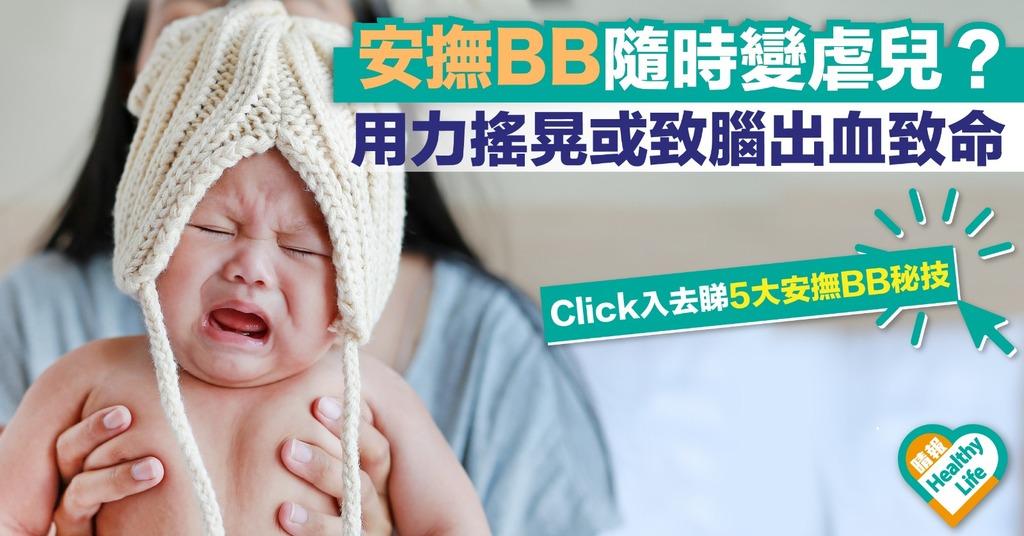 安撫BB隨時變虐兒? 用力搖晃或致搖盪嬰兒綜合症令腦出血致命
